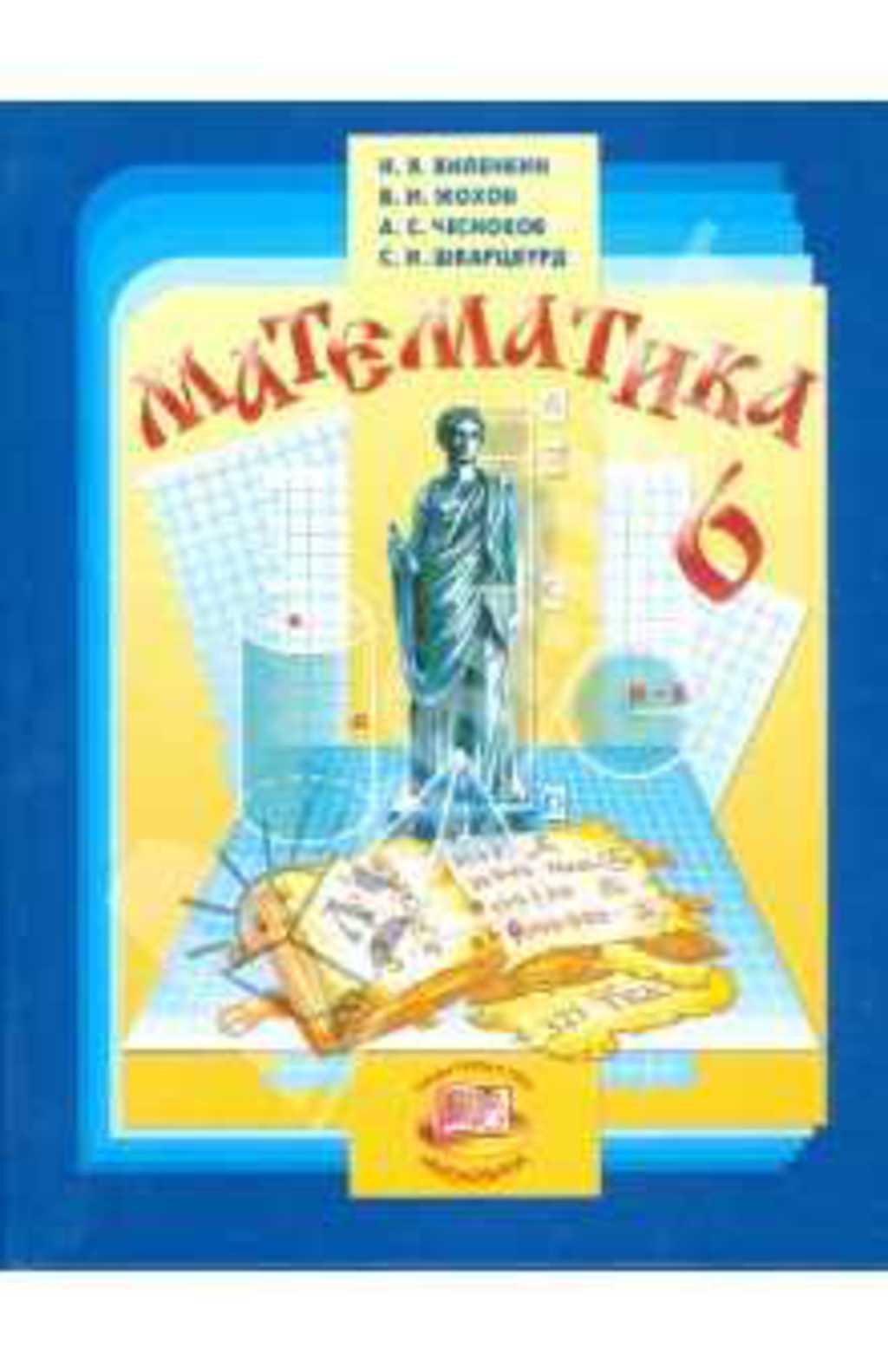 математика виленкин 6 класс учебник читать